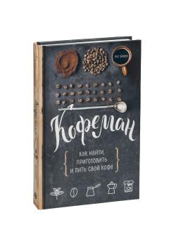 Книга «Кофеман»