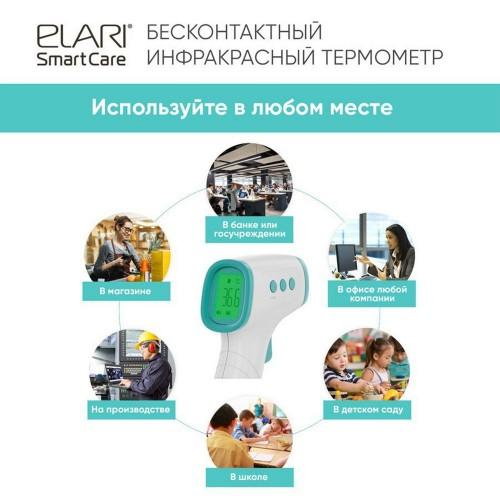 Бесконтактный инфракрасный термометр SmartCare