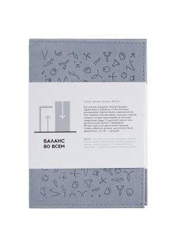 Обложка для автодокументов «Бизнес-зодиак. Весы»