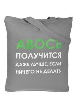 Холщовая сумка «Авось получится», серая