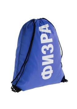 Рюкзак «Физра», синий
