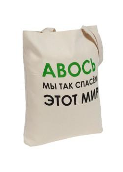 Холщовая сумка «Авось мы спасем этот мир»
