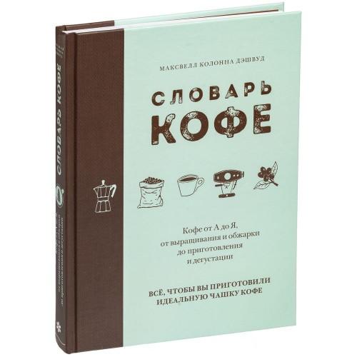 Набор «Словарь кофе»