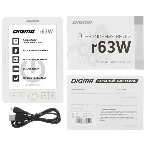 Электронная книга Digma R63W, белая