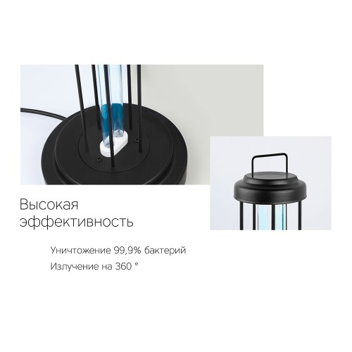 Лампа бактерицидная ультрафиолетовая Rombica Sterilizer Z2, черный